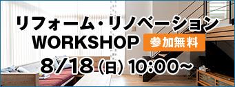 トミオ リフォーム・リノベーションWORKSHOP