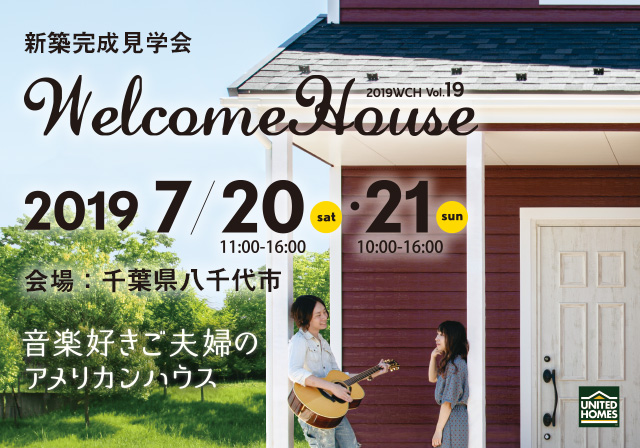 WELCOME HOUSE 新築完成見学会