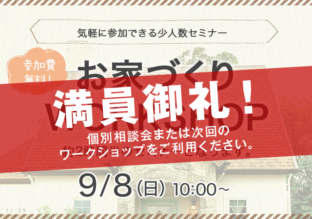 お家づくりWORKSHOP 9/8(日)10:00~
