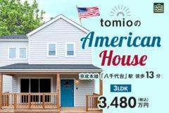 トミオのアメリカンハウス 建売
