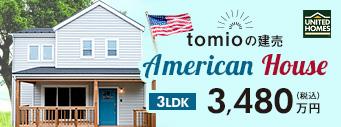 tomioのアメリカンハウス 建売