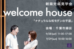 9/28 新築完成見学会:千葉市緑区