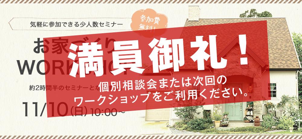 お家づくりWORKSHOP 11/10(日)10:00~