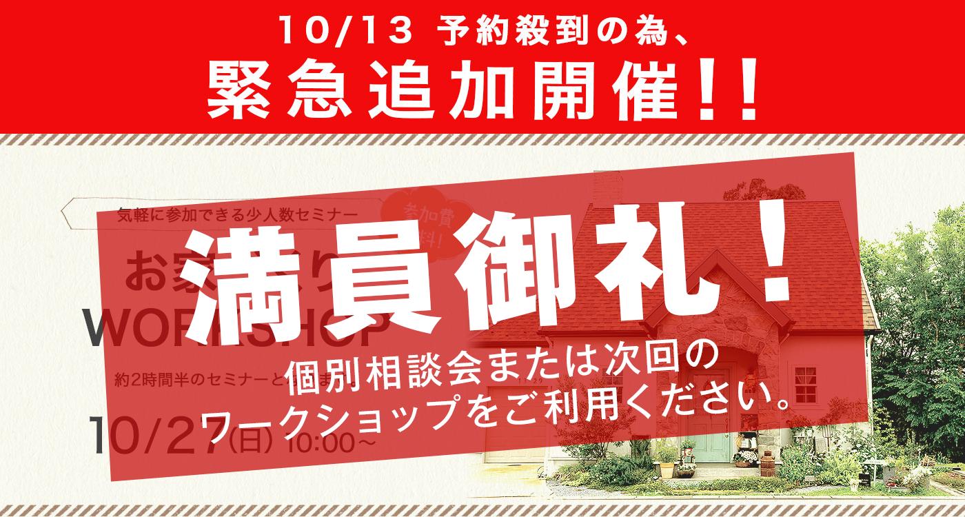 お家づくりWORKSHOP 10/13(日)10:00~