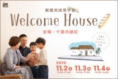 11/2 新築完成見学会:千葉県千葉市緑区