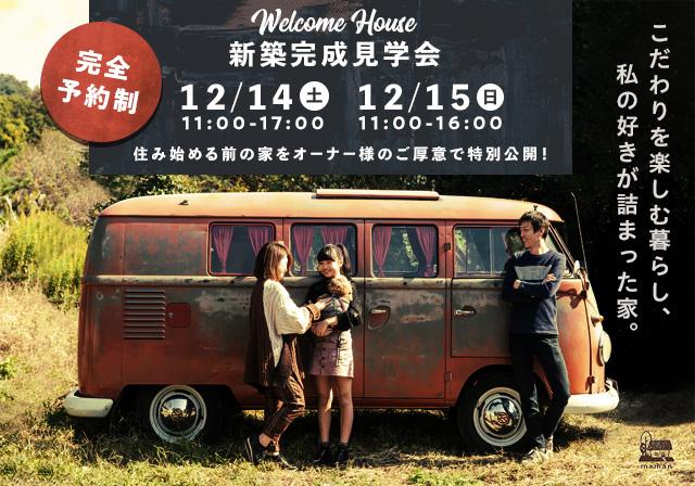12/14-12/15 流山市:新築完成見学会