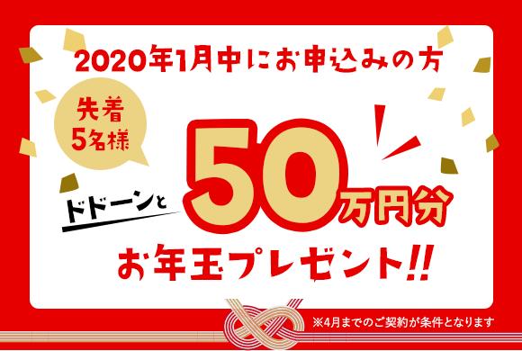 2020年1月中にお申込みの方先着5名様ドドーンと50万円分お年玉プレゼント!!