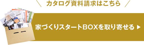 カタログ資料請求はこちら 家づくりスタートBOXを取り寄せる