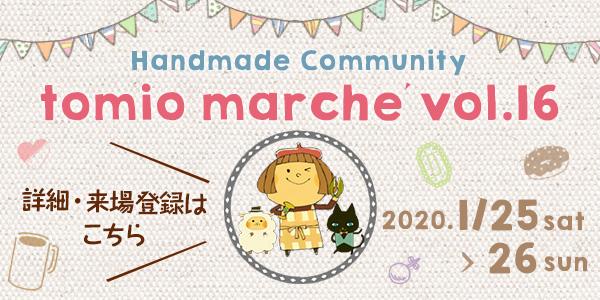 tomio marche vol.16 Handmade Community 2019/1/25 sat-26 sun 10:00~15:00@高品Village 詳細・来場登録はこちら