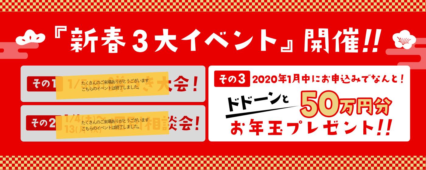 『新春3大イベント』開催!!