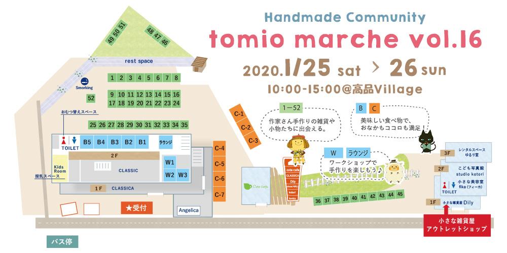 tomio marche vol.16 Handmade Community 2019/1/25 sat-26 sun 10:00~15:00@高品Village MAP