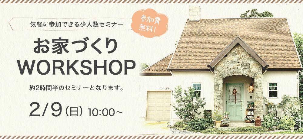 お家づくりWORKSHOP 2/9(日)10:00~