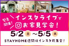 5/2(土)~5/5(火)インスタライブでお家見学会!