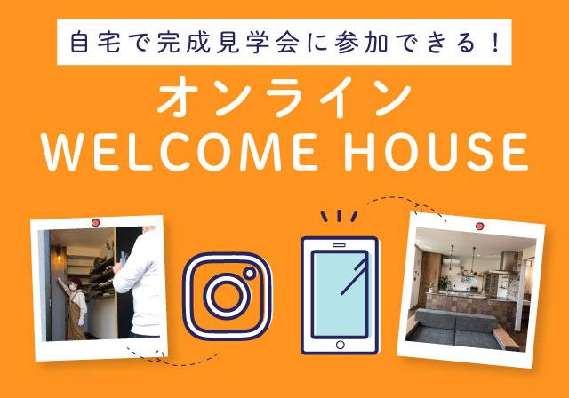 自宅で完成見学会に参加できる!オンライン WELCOME HOUSE