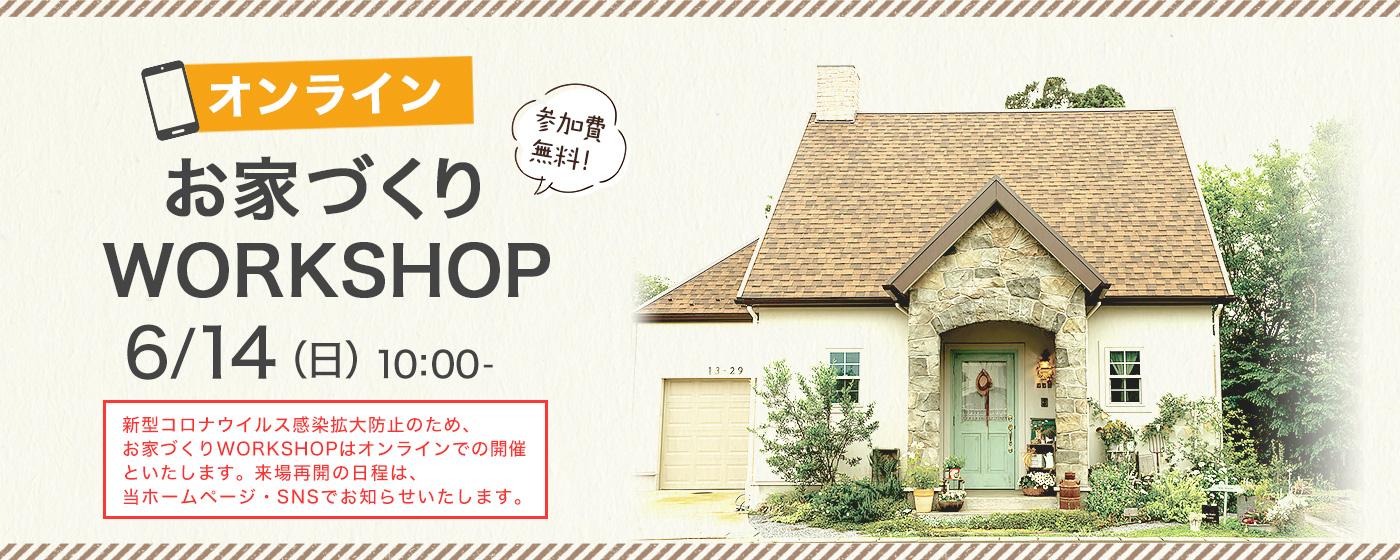 お家づくりWORKSHOP 6/14(日)10:00~