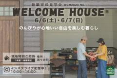 酒々井町:新築完成見学会