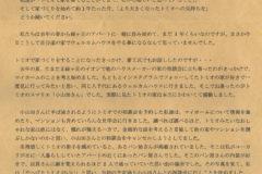 お客様の声 株式会社トミオ|千葉の注文住宅・平屋・ガレージハウス・リフォーム・リノベーションならトミオ