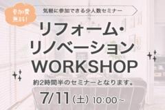 リフォームリノベーションWORKSHOP