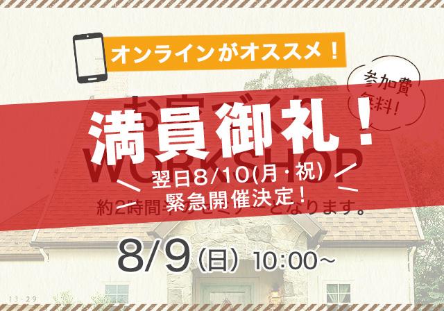 お家づくりWORKSHOP 8/9(日)10:00~