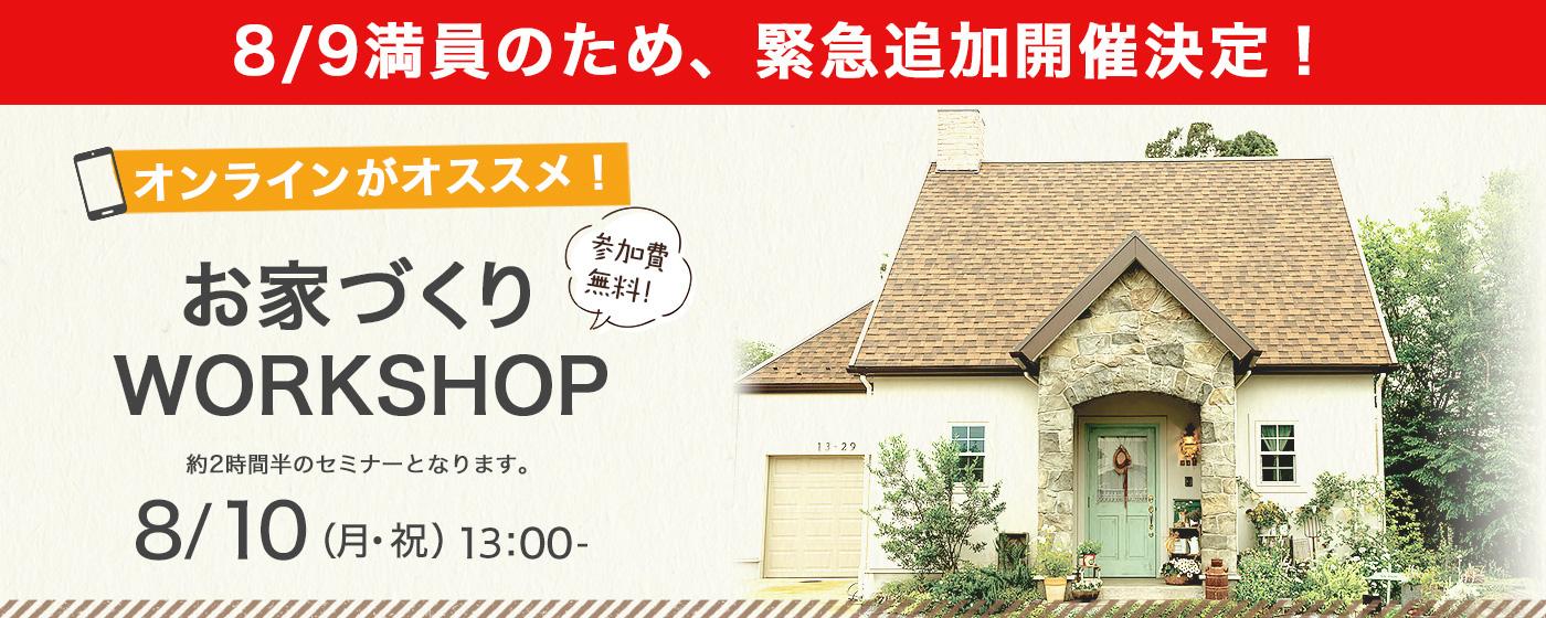 お家づくりWORKSHOP 8/9(日)13:00~