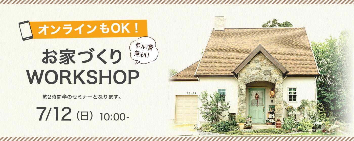 お家づくりWORKSHOP 7/12(日)10:00~