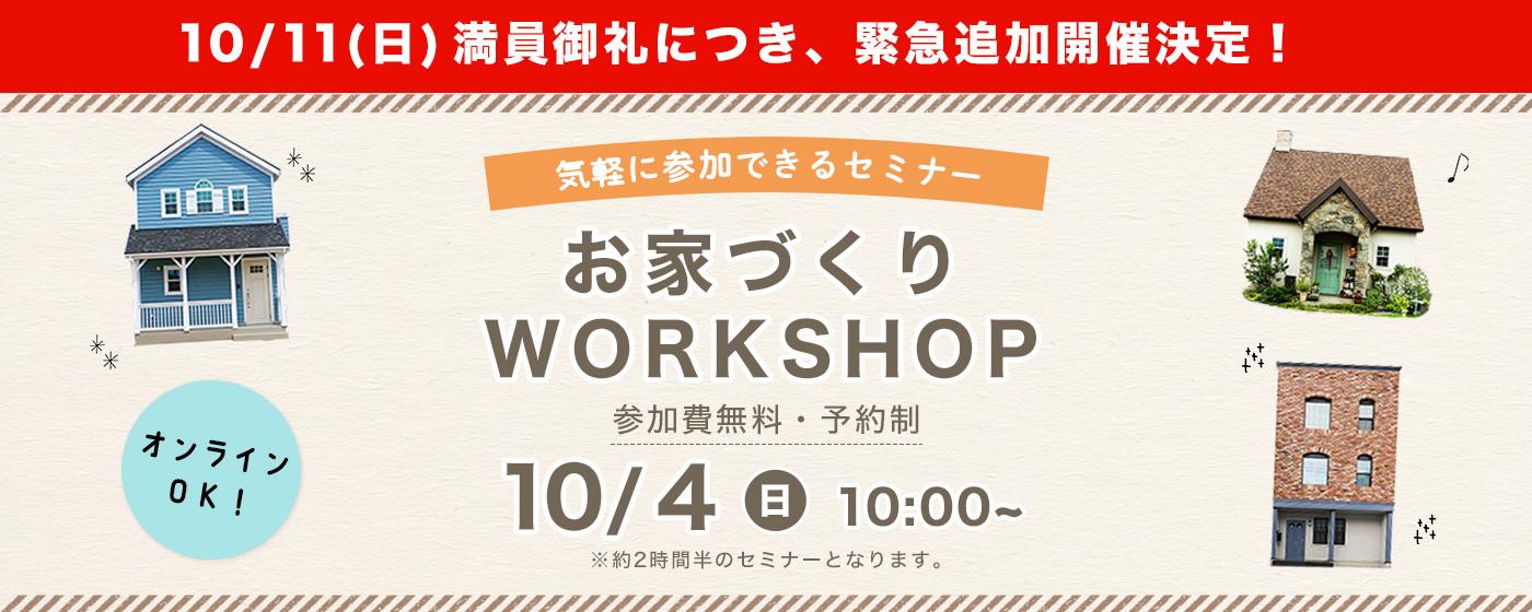 お家づくりWORKSHOP 10/4(日)10:00~