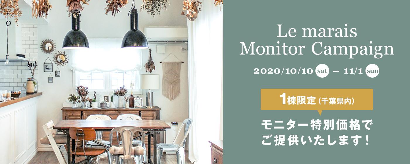 Le maraisモニターキャンペーン