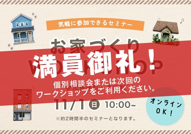 お家づくりWORKSHOP 11/1(日)10:00~