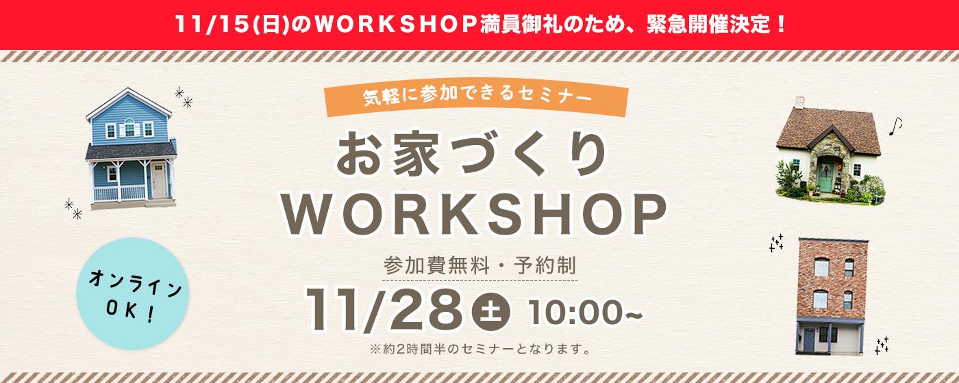 お家づくりWORKSHOP 11/15(日)10:00~