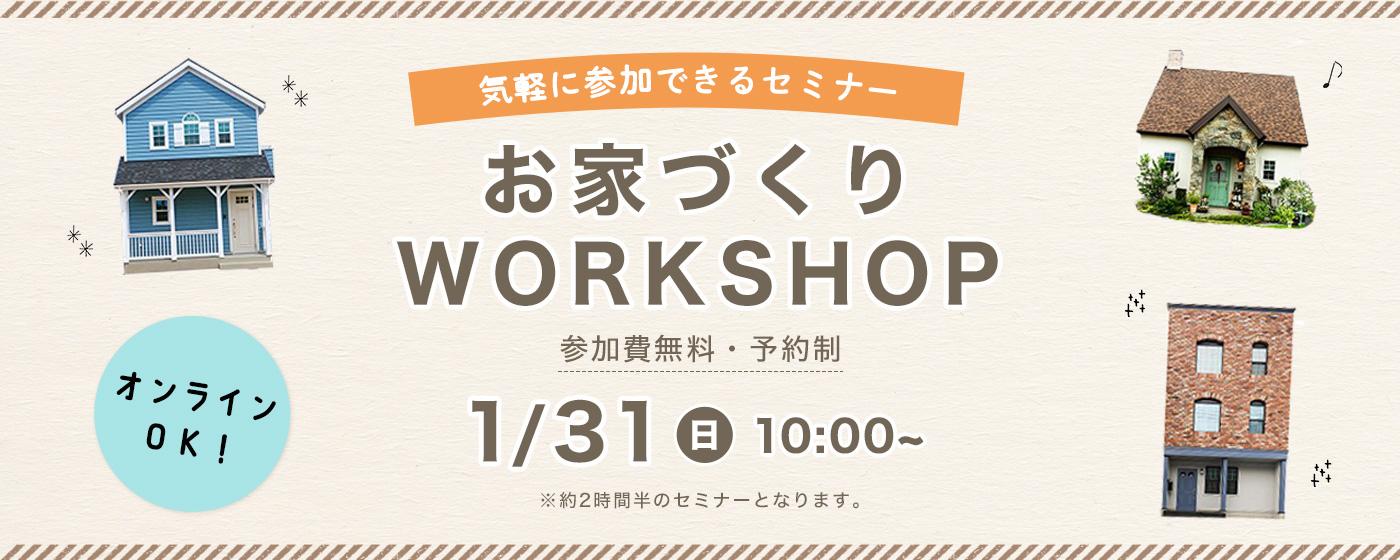 お家づくりWORKSHOP 1/31(日)10:00~