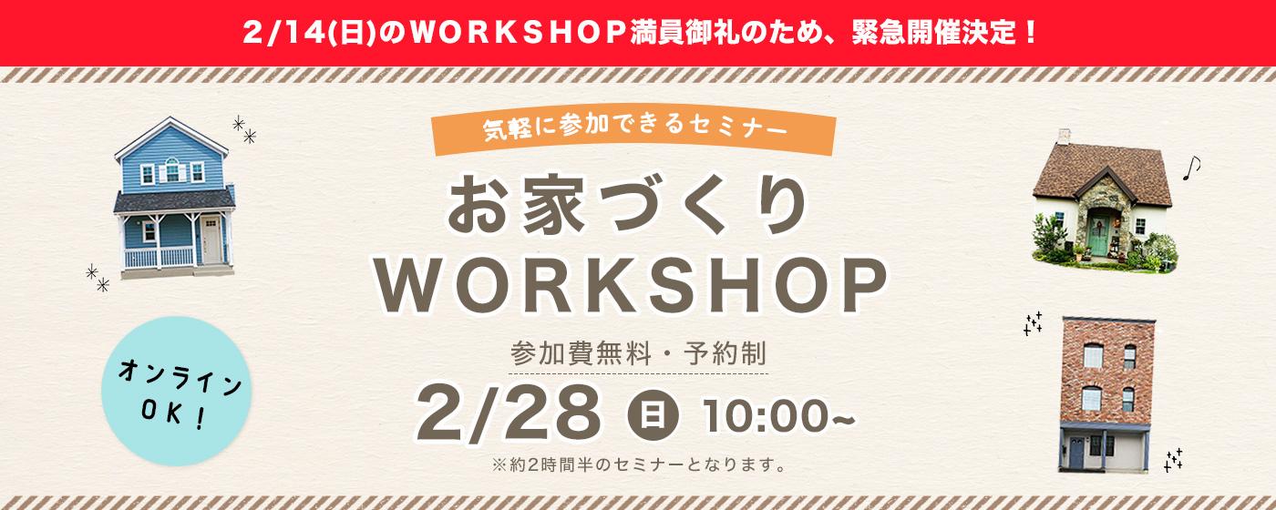 お家づくりWORKSHOP 2/14(日)10:00~