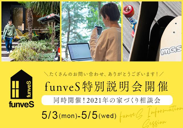 funS特別説明会開催 5/3~5/5