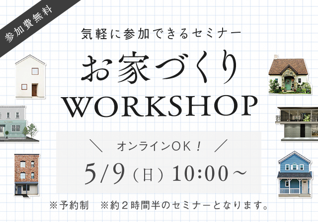 お家づくりWORKSHOP 4/11(日)10:00~