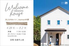 新築完成見学会:佐倉市