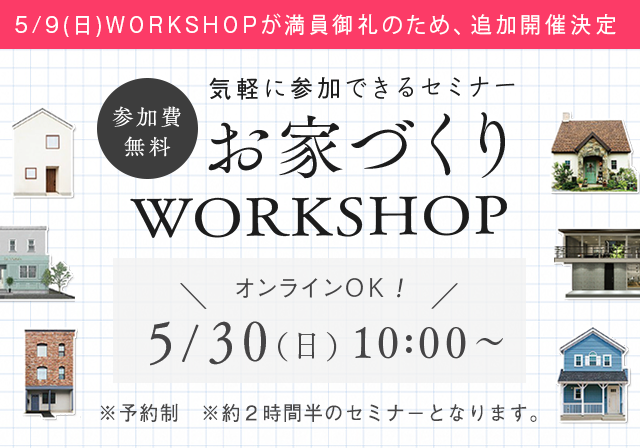 お家づくりWORKSHOP 5/30(日)10:00~