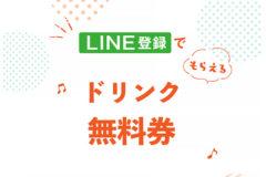 LINE公式 お友達登録でドリンク無料券もらえる!