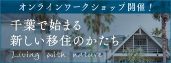 千葉で始まる新しい移住のかたち オンラインワークショップ開催