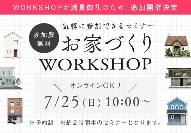 お家づくりWORKSHOP 6/13(日)10:00~