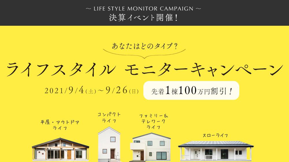 決算イベント「ライフスタイルモニターキャンペーン」を開催