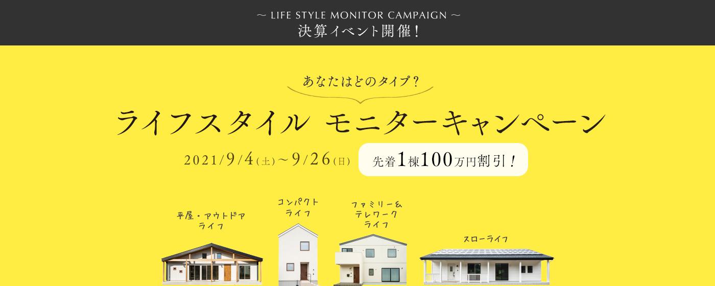 決算イベント開催!ライフスタイルモニターキャンペーン