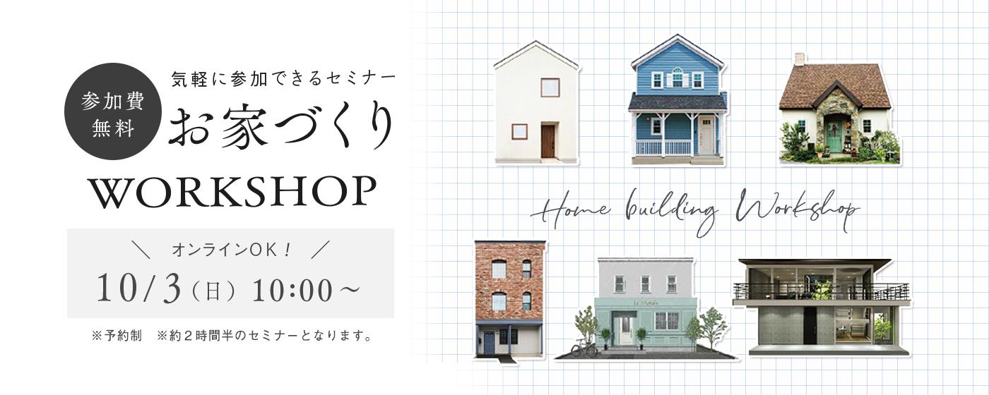 お家づくりWORKSHOP 10/3(日)10:00~