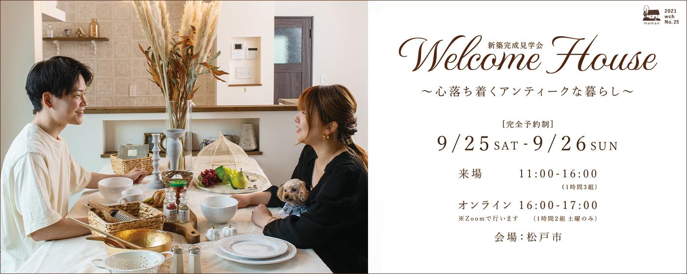 新築完成見学会:松戸市