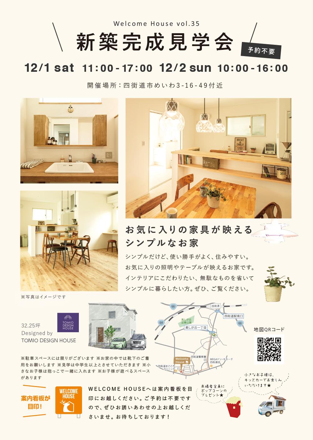 12/1-2 四街道市:完成見学会 お気に入りの家具が映えるシンプルなお家