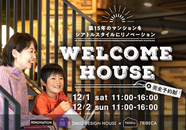 12/1-2 佐倉市:完成見学会 築15年のマンションをシアトルスタイルにリノベーション