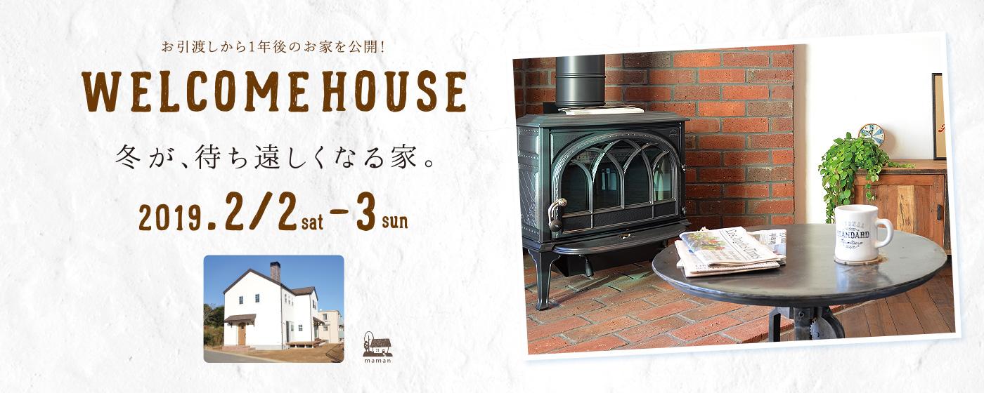 2/2-3 四街道市:お引渡しから1年後のお家を公開! 冬が、待ち遠しくなる家。