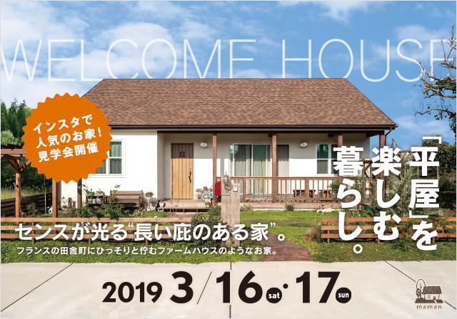 千葉県君津市の平屋:お引渡しから1年半後のお家を公開!