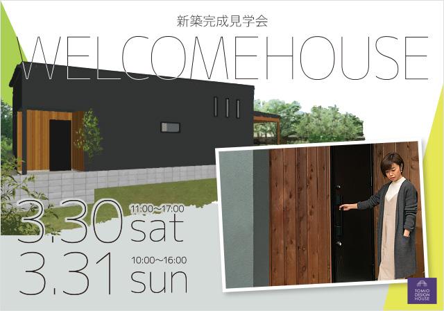千葉県中央区の平屋:新築完成見学会