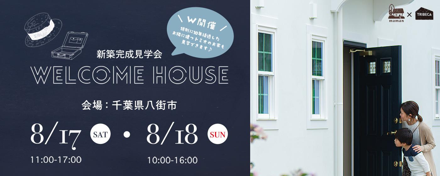 千葉県八街市:新築完成見学会