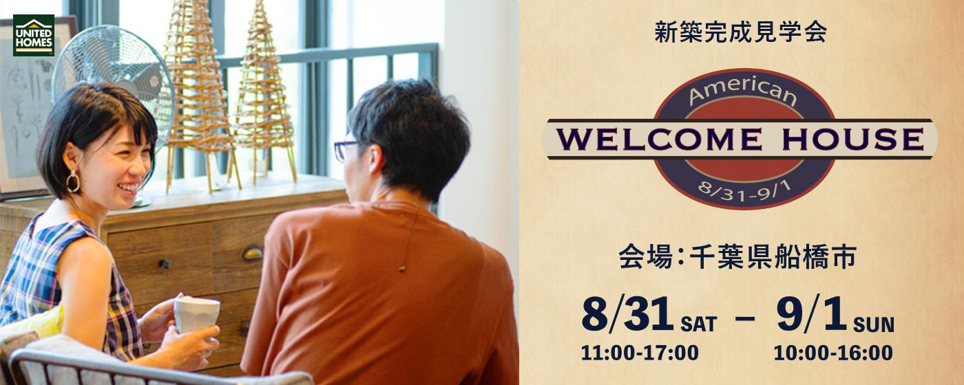 千葉県船橋市:新築完成見学会