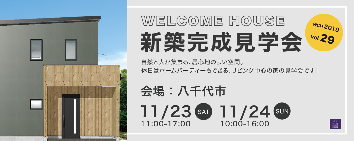 千葉県八千代市:新築完成見学会
